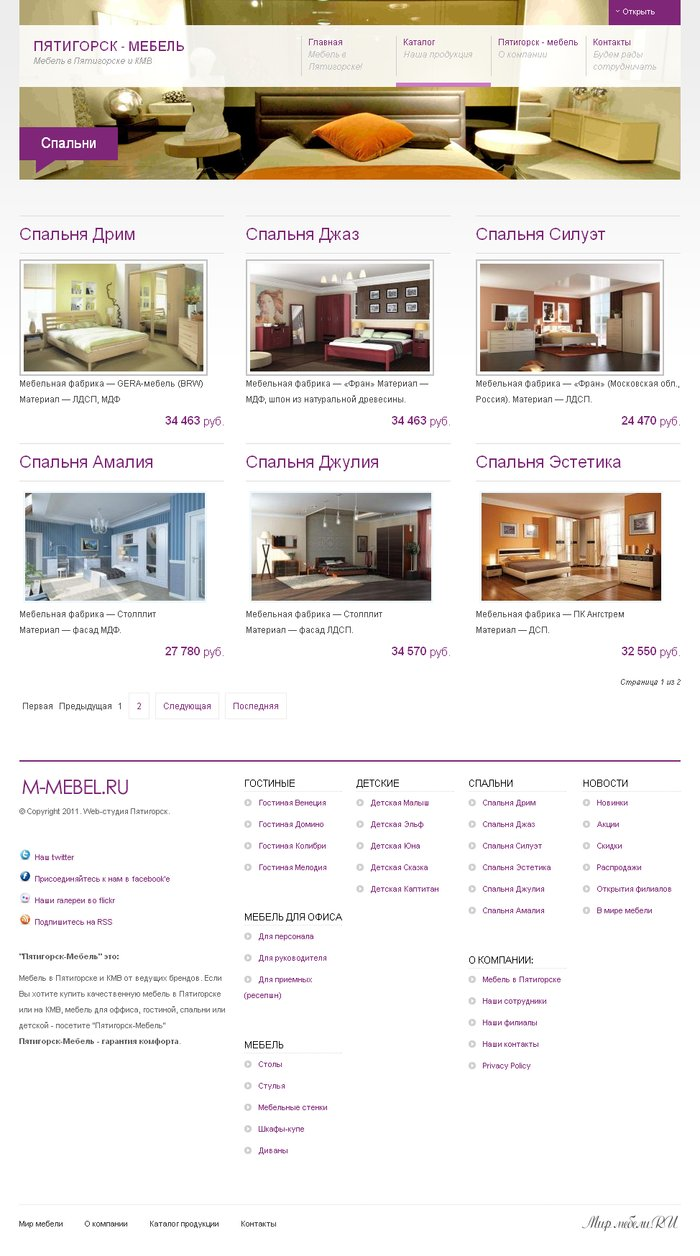 Сайт-каталог магазина брендовой мебели веб-студия пятигорск.